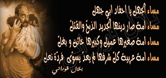مساء أمة عربية