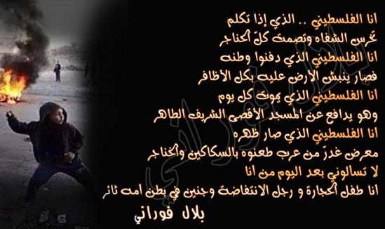 أنا الفلسطيني