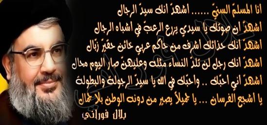 أنا المسلم السني