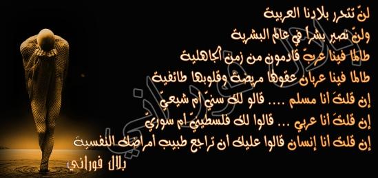 الامة العربية