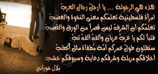 هذه هي الرجولة يا رجال العرب