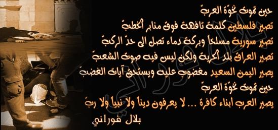 حين تموت نخوة العرب