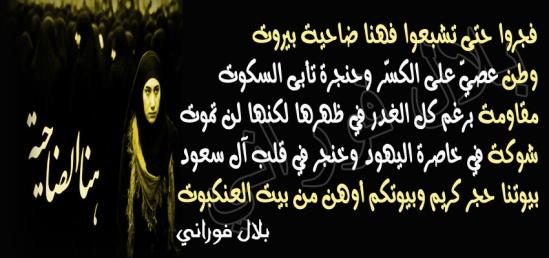 ضاحية بيروت