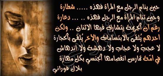 انفصام العرب