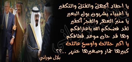 يا أحفاد اليهود ..... يا آلَ سعود ...؟؟