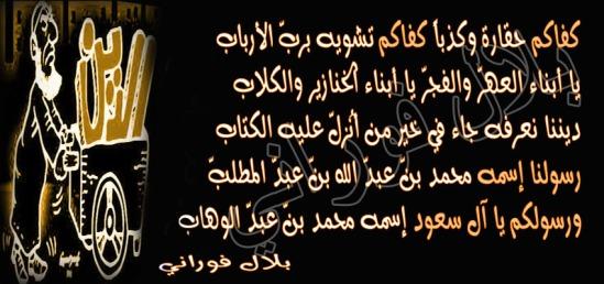 الوهابية دين السعودية