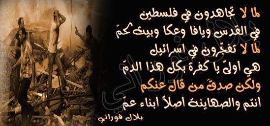 فجروا فجروا .. سورية باقية وداعش فانية .