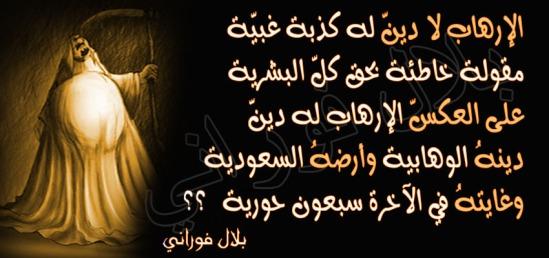 الارهاب لا دين له