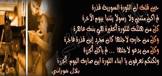 الثورة السورية