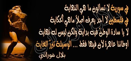 الرصاصة كانت على بعد أصبع من عنقه .. مرحبا بكم في سورية  ..