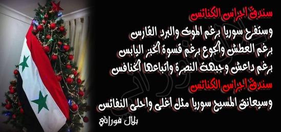 عيد الميلاد في سوريا