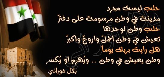 حلب يا كأس الراح وشفاء الجراح