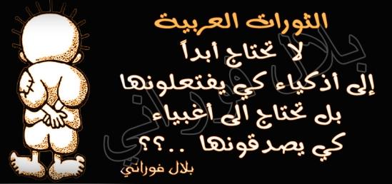 الثورات العربية.jpg