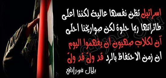 اسرائيل والرد السوري