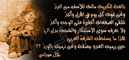 البحر من ورائكم واسرائيل من أمامكم .. من قتل بائعة الكبريت في الوطن العربي.