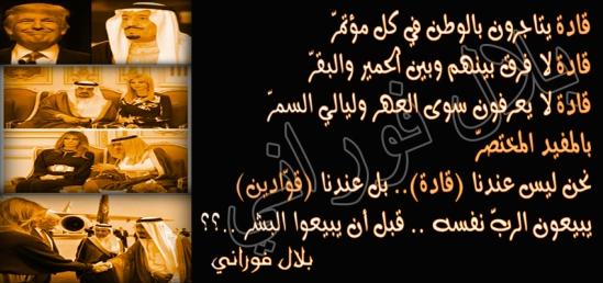 أبو إيفانكا المُحترم .. حامّي الإسلام و الحرم1ّ .