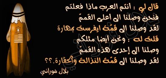 قمة العرب