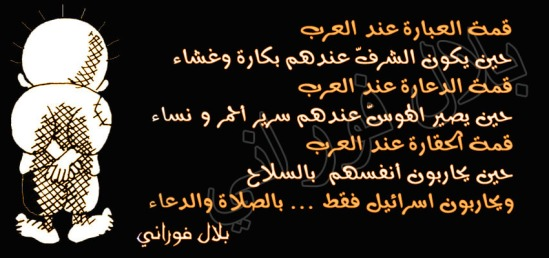 شكرا يا عرب