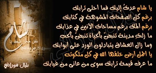 609c9cadc تائــ,,,ــه | الكاتب بلال فوراني